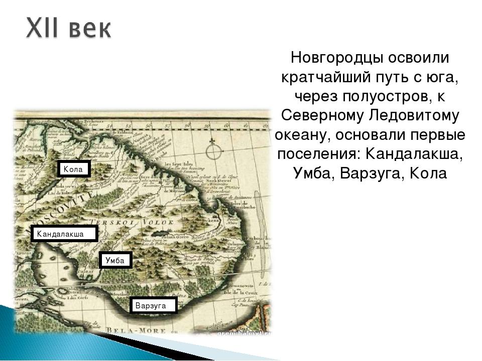 Новгородцы освоили кратчайший путь с юга, через полуостров, к Северному Ледов...
