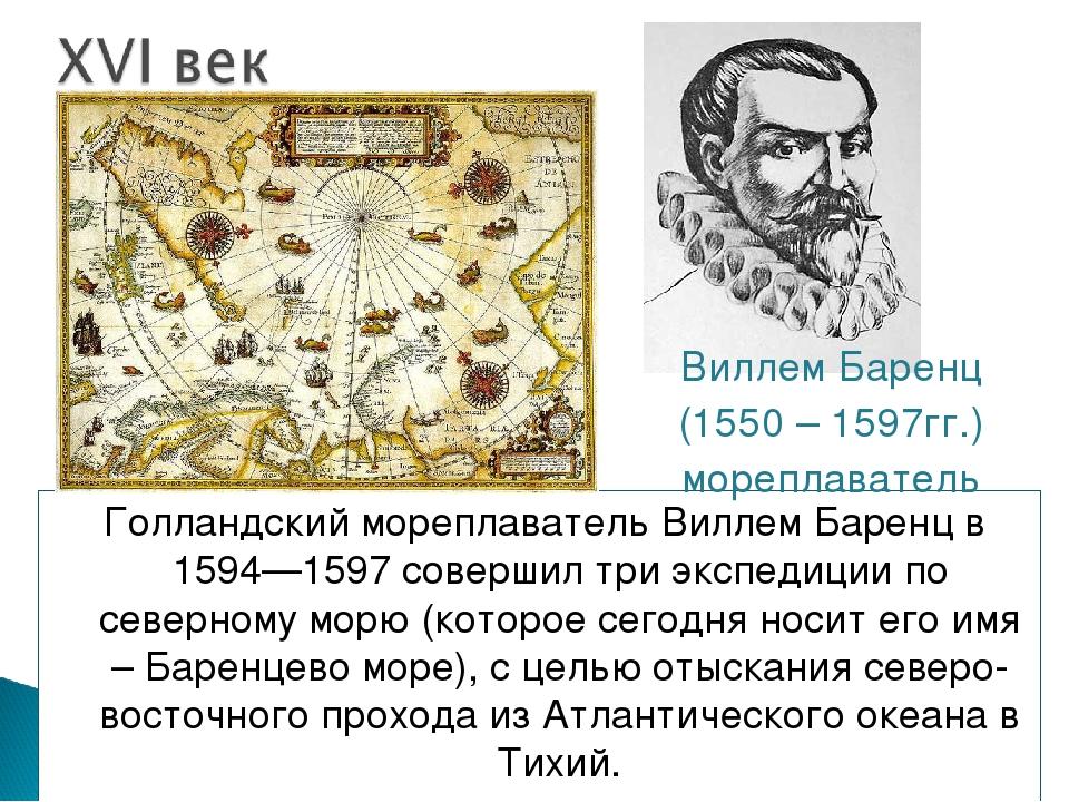 Голландский мореплаватель Виллем Баренц в 1594—1597 совершил три экспедиции п...