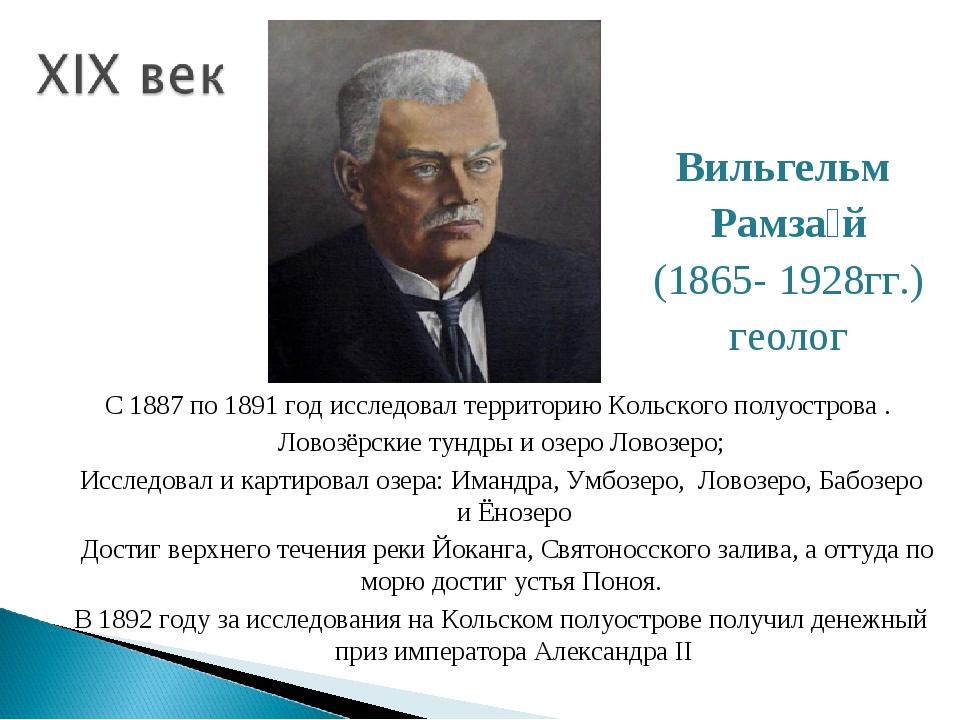 С 1887 по 1891 год исследовал территорию Кольского полуострова . Ловозёрские...