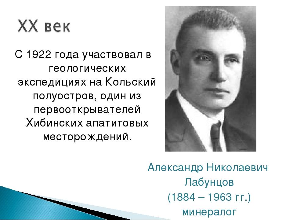 С 1922 года участвовал в геологических экспедициях наКольский полуостров, од...