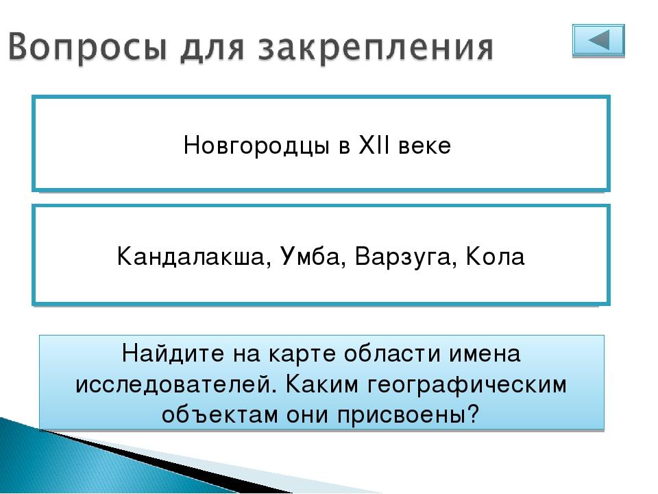 Кто является первооткрывателями Кольского полуострова? Новгородцы в XII веке...