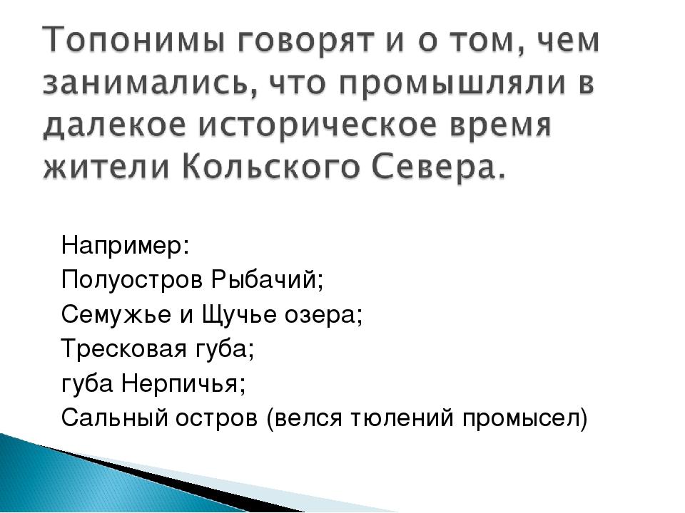 Например: Полуостров Рыбачий; Семужье и Щучье озера; Тресковая губа; губа Нер...
