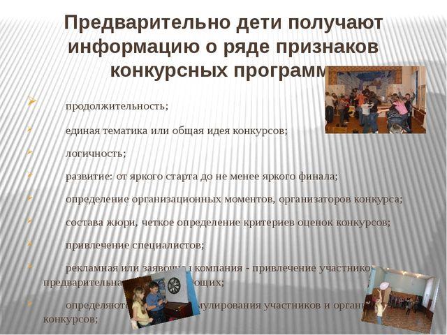Предварительно дети получают информацию о ряде признаков конкурсных программ:...