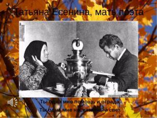 Татьяна Есенина, мать поэта Ты одна мне помощь и отрада, Ты одна мне несказан