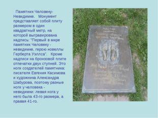 Памятник Человеку-Невидимке.Монумент представляет собой плиту размером в