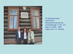 На фасаде дома укреплена мемориальная доска, сообщающая о том, что здесь в 1
