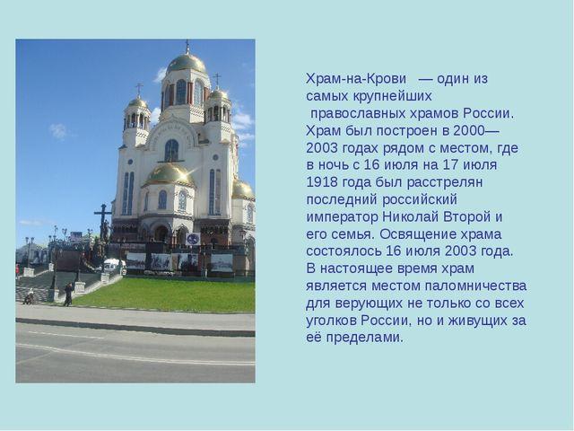 Храм-на-Крови — один из самых крупнейших православных храмов России. Храм...