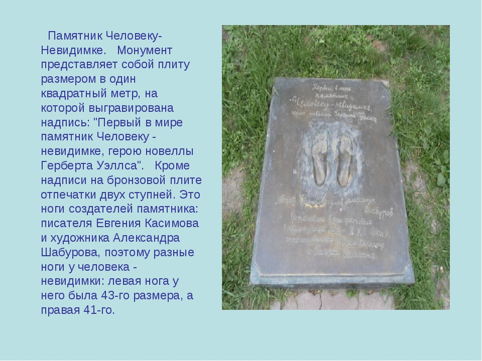 Памятник Человеку-Невидимке.Монумент представляет собой плиту размером в...