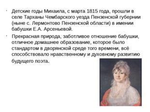 Детские годы Михаила, с марта 1815 года, прошли в селе Тарханы Чембарского уе