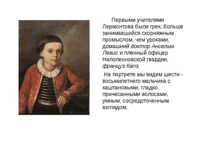 Первыми учителями Лермонтова были грек, больше занимавшийся скорняжным пром...