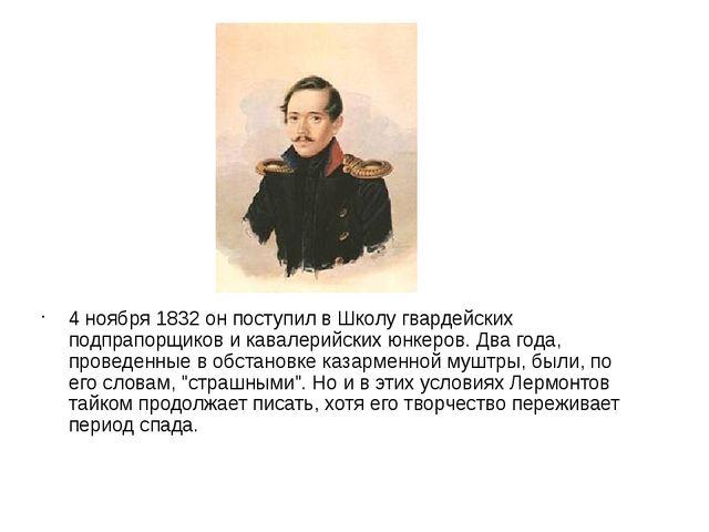 4 ноября 1832 он поступил в Школу гвардейских подпрапорщиков и кавалерийских...