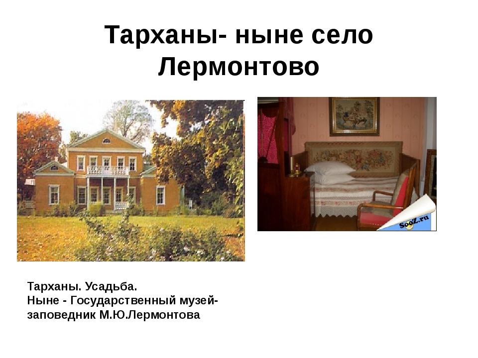 Тарханы- ныне село Лермонтово Тарханы. Усадьба. Ныне - Государственный музей-...