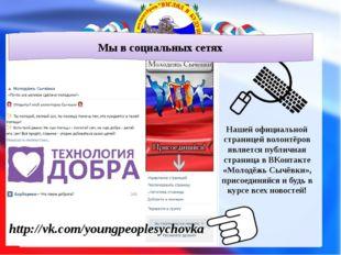 Мы в социальных сетях Нашей официальной страницей волонтёров является публи