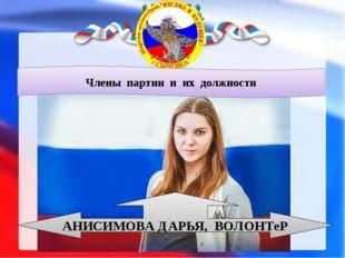 Члены партии и их должности АНИСИМОВА ДАРЬЯ, ВОЛОНТеР