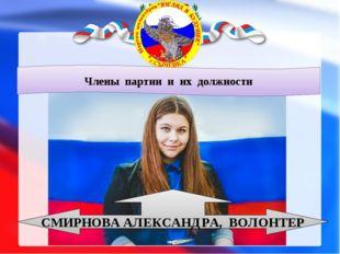 Члены партии и их должности СМИРНОВА АЛЕКСАНДРА, ВОЛОНТЕР