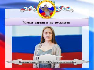 Члены партии и их должности Баранова елена, ВОЛОНТЕР, член совета молодёжи