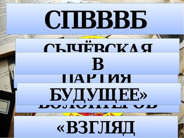 СПВВВБ СЫЧЁВСКАЯ ПАРТИЯ ВОЛОНТЕРОВ «ВЗГЛЯД В БУДУЩЕЕ»