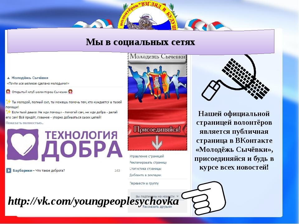 Мы в социальных сетях Нашей официальной страницей волонтёров является публи...