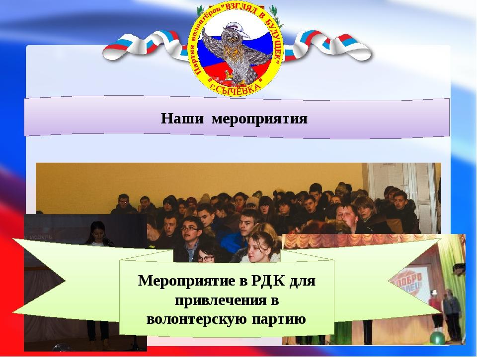 Наши мероприятия Мероприятие в РДК для привлечения в волонтерскую партию