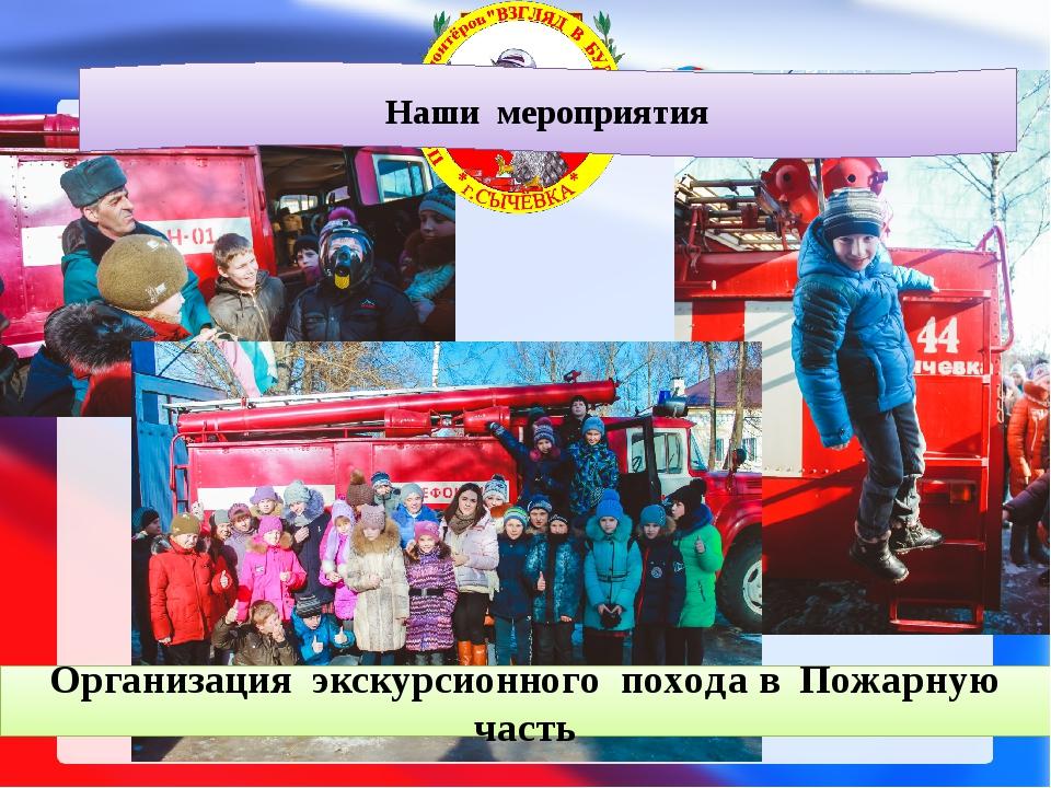 Наши мероприятия Организация экскурсионного похода в Пожарную часть