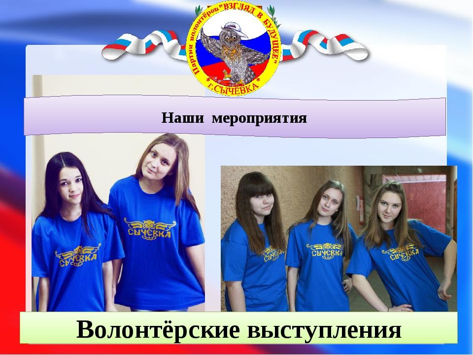 Наши мероприятия Волонтёрские выступления