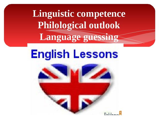 Linguistic competence Philological outlook Language guessing