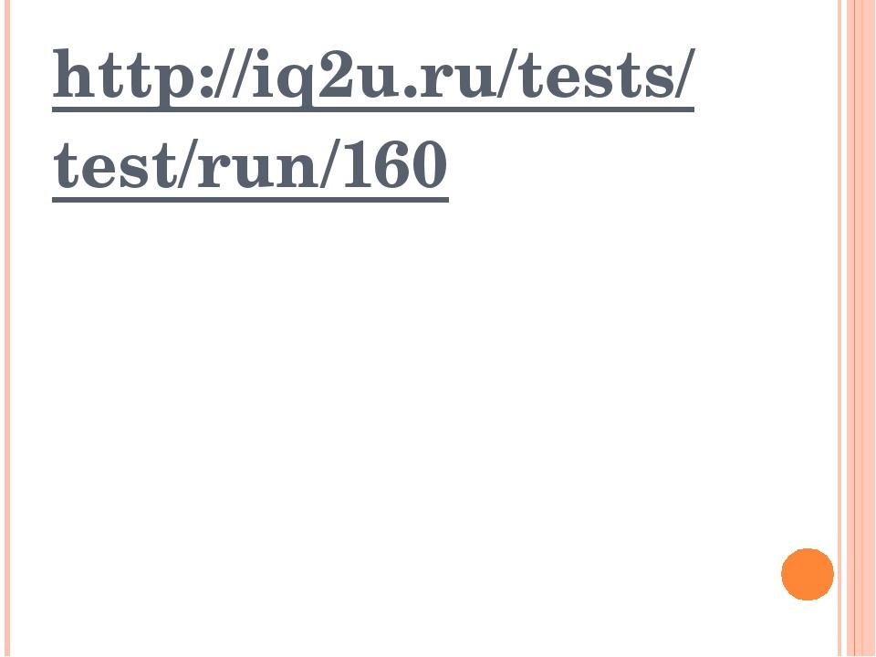 http://iq2u.ru/tests/ test/run/160