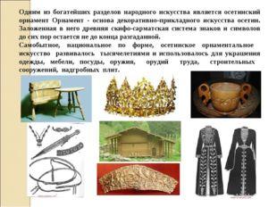 Одним из богатейших разделов народного искусства является осетинский орнамен