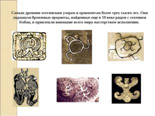 Самым древним осетинским узорам и орнаментам более трех тысяч лет. Они украша