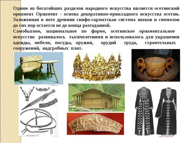 Одним из богатейших разделов народного искусства является осетинский орнамен...