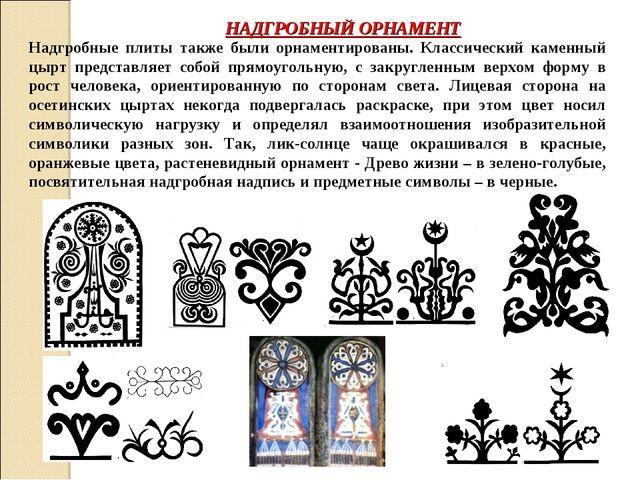 НАДГРОБНЫЙ ОРНАМЕНТ Надгробные плиты также были орнаментированы. Классический...