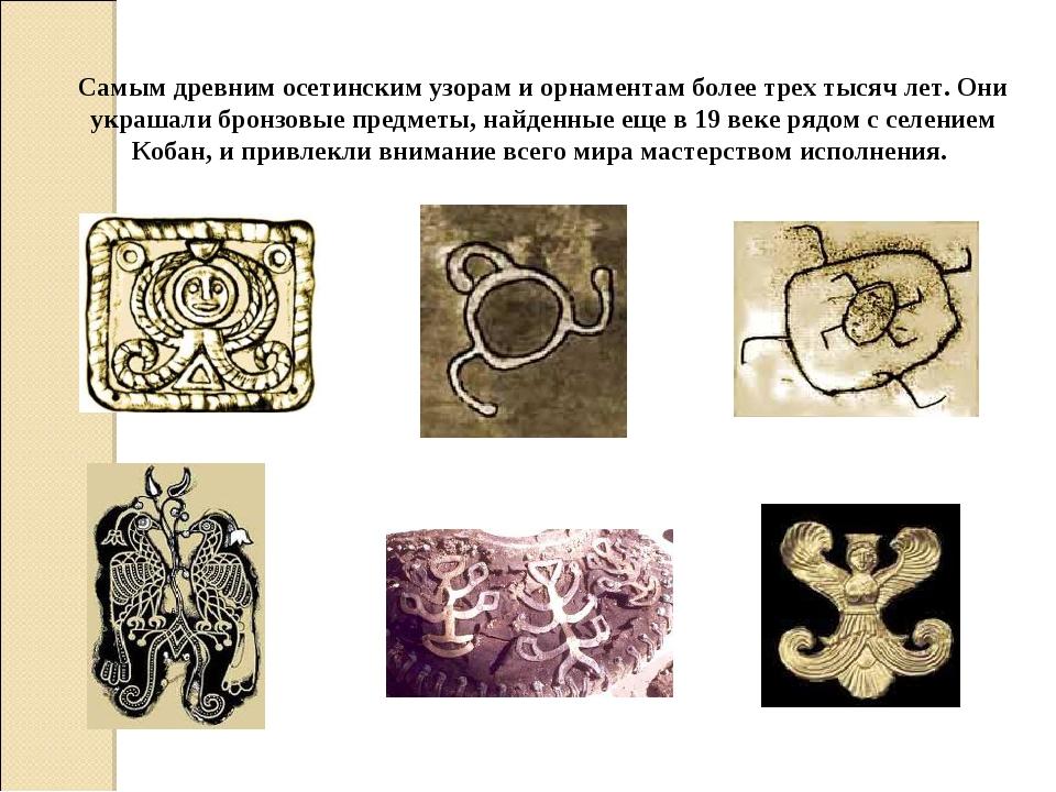 Самым древним осетинским узорам и орнаментам более трех тысяч лет. Они украша...