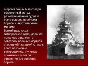 Метод защиты военных кораблей от вражеских военных мин Во время войны был соз