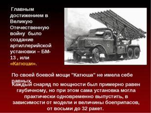 Артиллерийские установки Главным достижением в Великую Отечественную войну бы