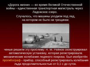 «Дорога жизни» — во время Великой Отечественной войны - единственная транспор