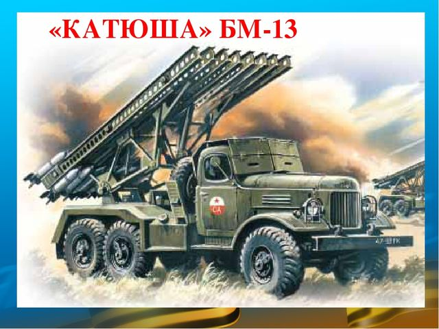 «КАТЮША» БМ-13