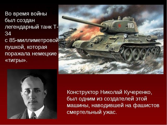 Танкостроение Во время войны был создан легендарный танк Т-34 с 85-миллиметро...