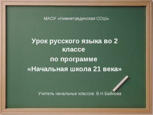 Учитель начальных классов: В.Н.Байнова МАОУ «Нижнетавдинская СОШ» Урок русск