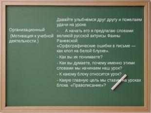 Организационный (Мотивация к учебной деятельности.) Давайте улыбнёмся друг др