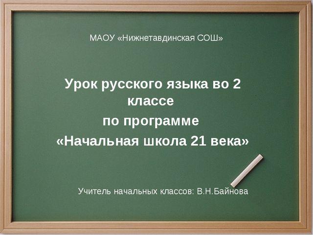 Учитель начальных классов: В.Н.Байнова МАОУ «Нижнетавдинская СОШ» Урок русск...
