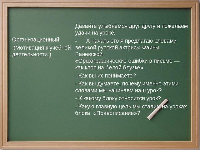 Организационный (Мотивация к учебной деятельности.) Давайте улыбнёмся друг др...