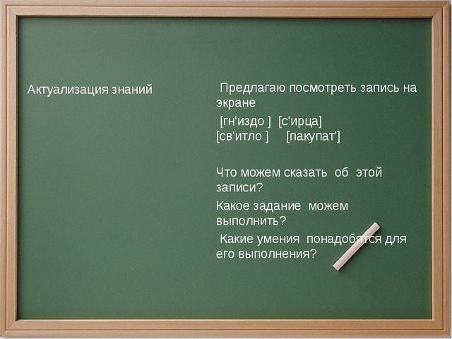 Актуализация знаний  Предлагаю посмотреть запись на экране [гн'издо ] [с...