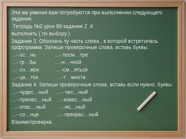Эти же умения вам потребуются при выполнении следующего задания. Тетрадь №2...