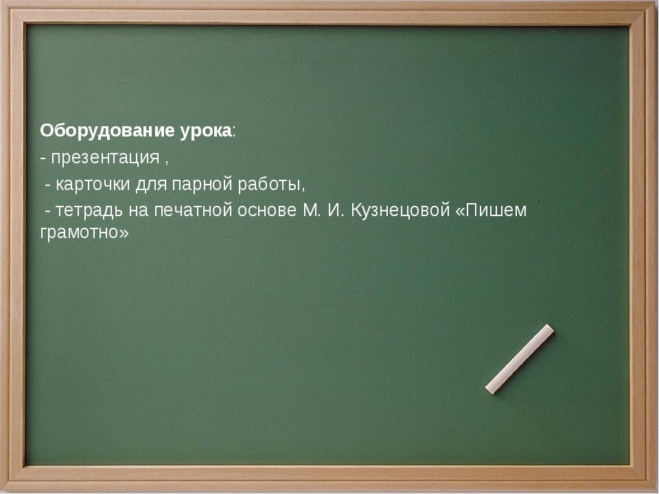 Оборудование урока: - презентация , - карточки для парной работы, - тетрадь н...