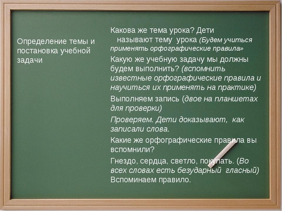Определение темы и постановка учебной задачи Какова же тема урока? Дети назы...