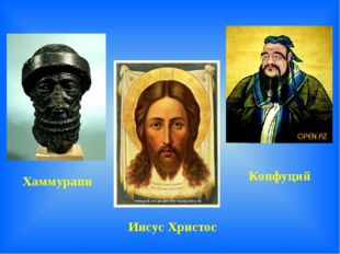 Конфуций Хаммурапи Иисус Христос