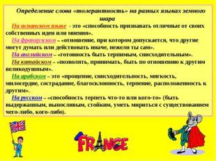 Определение слова «толерантность» на разных языках земного шара На испанском