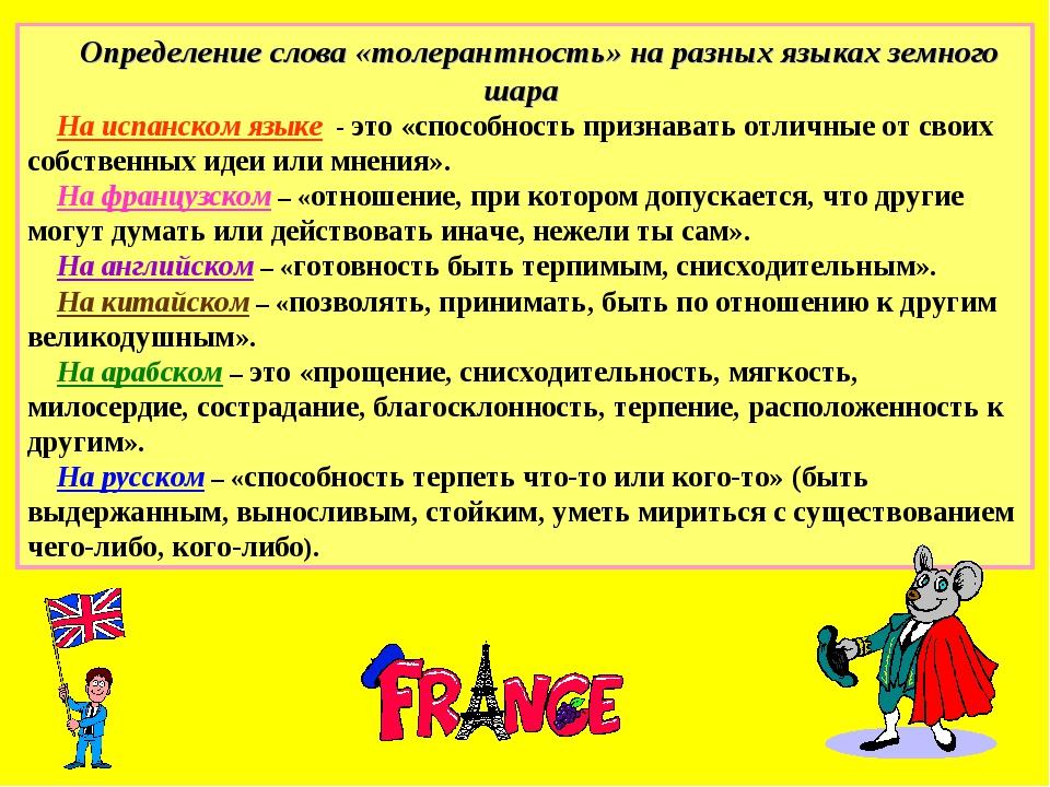 Определение слова «толерантность» на разных языках земного шара На испанском...
