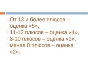 Подведение итогов: От 13 и более плюсов – оценка «5», 11-12 плюсов – оценка