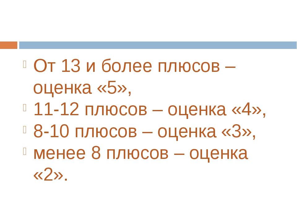 Подведение итогов: От 13 и более плюсов – оценка «5», 11-12 плюсов – оценка...